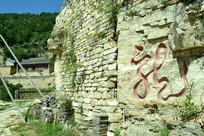 白人岩寺龙字石刻