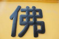 湘湖寺庙墙上佛字