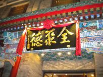 北京全聚德招牌