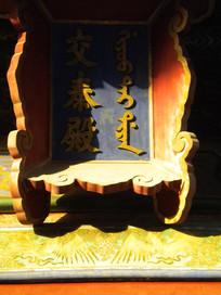 故宫交泰殿牌匾