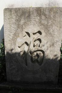 下孙文化村福字石刻