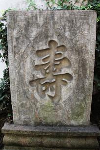 下孙文化村寿字石刻