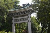 白云山公园九龙泉牌坊