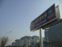 北京地铁西单站指示牌