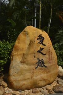 白云山爱之旅石刻园匾