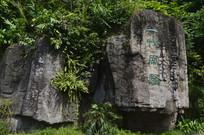 白云山公园一代风骚石刻园匾