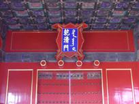 北京故宫乾清门