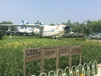 航空博物馆内的飞机