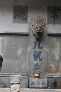 九龙泉石壁