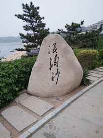 浪淘沙石碑