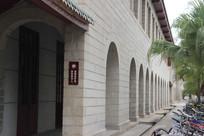 厦门大学图书馆走廊