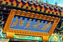 北京大学门匾