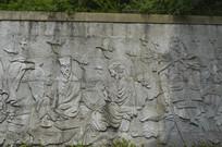 广州白云山公园历史人物浮雕墙