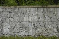 广州白云山古人画像浮雕墙