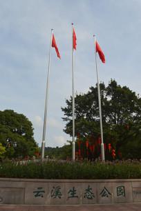 广州云溪公园国庆节红旗旗杆