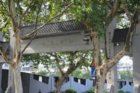 杭州小河直街石刻门牌近景