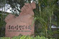 潘鹤雕塑艺术园园匾
