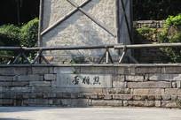 湘湖越王城山瞭望塔下方景
