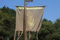 湘湖越王城山旗帜与蓝天