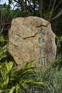 云溪公园大红花园石刻园匾