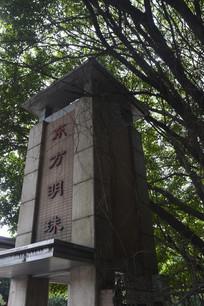 东方明珠石刻园匾