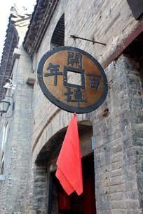 淄博周村古商城一钱币招牌