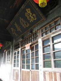 方框窗格木屋