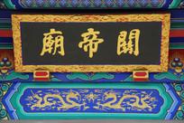 关帝庙牌匾