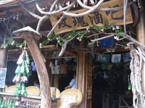 木结构老屋酒吧