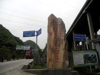 清镇市绿色蔬菜现代农业示范区