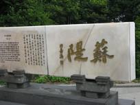 西湖外的苏堤石碑