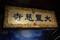 大聖慈寺牌匾