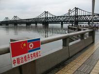 鸭绿江边的大桥
