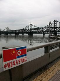 鸭绿江边看大桥