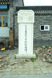 北台灵应吉祥路功德碑
