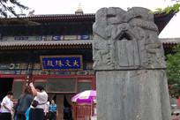 大文殊殿前石碑