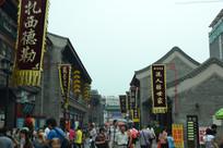 天津古玩街旅游景象
