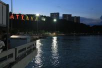夜晚的芭提雅海滩