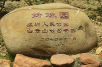 广州云台花园姊妹园石刻园匾