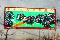 宣传画-果树和农民