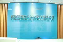 福建南烽防火科技股份有限公司