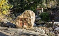 泰山的石刻中流砥柱