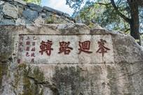 泰山上的古代名家石刻