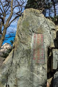 泰山胜游石刻