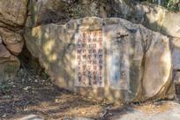 泰山石刻书法