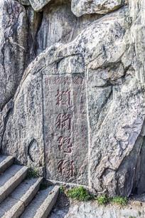 泰山书法石碑