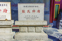 沈阳张氏帅府省级石碑