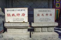 沈阳张氏帅府省市双级石碑