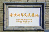张氏帅府海峡两岸交流基地石匾