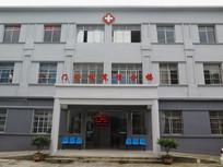 重庆巫山红椿土家族乡卫生院